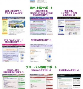 IBCコンサルティング Webサイト