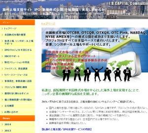 海外上場支援コンサルティングサイト